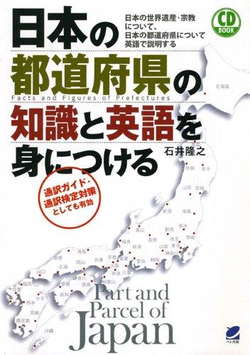 日本の都道府県の知識と英語を身につける(CD BOOK)の詳細を見る
