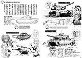 萌えよ! 戦車学校 戦後編II型  ドイツ・イギリス・フランス戦車 画像