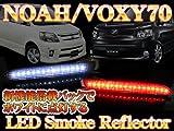 ノア・ヴォクシー(noah voxy)70系 LED リフレクター 後期 18SMD スモーク バック連動