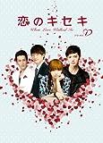 恋のキセキ DVD-BOXI[DVD]
