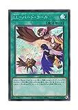 遊戯王 日本語版 DP25-JP038 LL-バード・コール (スーパーレア)