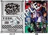 『ヒプノシスマイク-Division Rap Battle-』Rule the Stage -track.1- ビジュアルブック