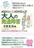 ASD(アスペルガー症候群)、ADHD、LD 大人の発達障害 日常生活編: 18歳以上の心と問題をサポートする本 (親子で理解する特性シリーズ)