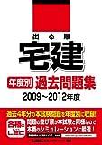 出る順宅建 年度別過去問題集 2009~2012年度 (出る順宅建シリーズ)