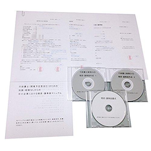 行政書士開業(予定) 者のための実務学習教材・DVD 【増資...