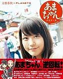 あまちゃんメモリーズ    文藝春秋×PLANETS