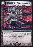 デュエルマスターズ/DMD-07/19/黒神龍アバヨ・シャバヨ