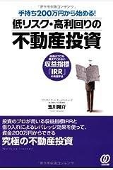 手持ち200万円から始める! 低リスク・高利回りの不動産投資 単行本(ソフトカバー)