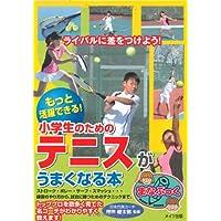 もっと活躍できる! 小学生のためのテニスがうまくなる本 (まなぶっく)