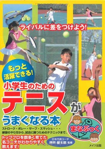もっと活躍できる! 小学生のためのテニスがうまくなる本 (ま...