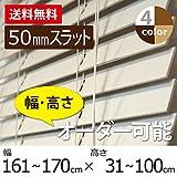 【幅:161~170cm × 高さ:31~100cmよりご指定ください】50mmスラット 木製 ウッドブラインド ホワイト