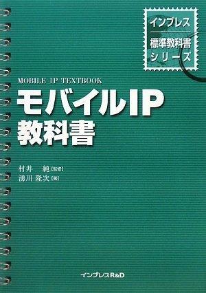 モバイルIP教科書 (インプレス標準教科書シリーズ)の詳細を見る