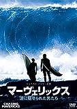 マーヴェリックス/波に魅せられた男たち [DVD]
