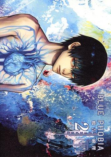 ブルーフォビア 2 (ヤングジャンプコミックス)