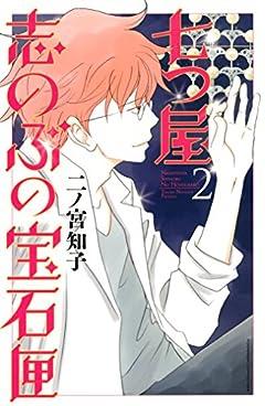 七つ屋志のぶの宝石匣(2) (Kissコミックス)