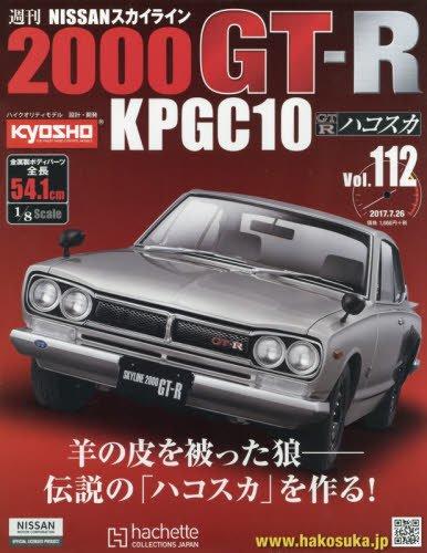 週刊NISSANスカイライン2000GT-R KPGC10(112) 2017年 7/26 号 [雑誌]