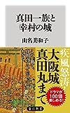 真田一族と幸村の城 (角川新書)