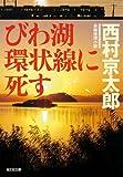 びわ湖環状線に死す 十津川警部 (光文社文庫)