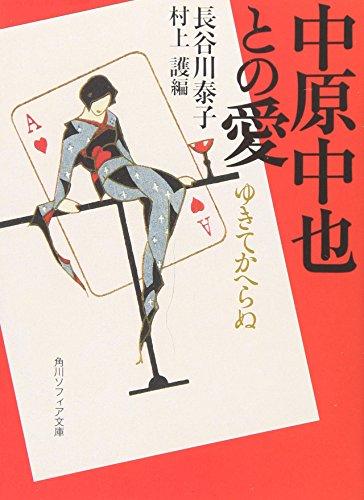 中原中也との愛 ゆきてかへらぬ (角川ソフィア文庫)の詳細を見る