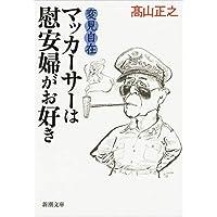 変見自在 マッカーサーは慰安婦がお好き (新潮文庫)