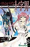 ヴァンパイア十字界 8巻 (デジタル版ガンガンコミックス)