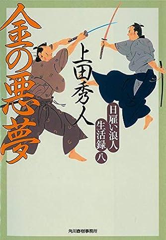 日雇い浪人生活録(八) 金の悪夢 (時代小説文庫)