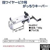 昌栄 筏ワイヤービク用がっちりキーパー アルミ製 NO.659-2