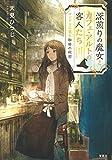 深煎りの魔女とカフェ・アルトの客人たち ロンドンに薫る珈琲の秘密 (宝島社文庫)