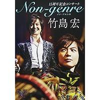 15周年記念コンサートNon-genre