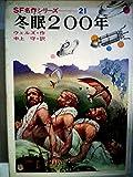 冬眠200年 (昭和44年) (SF名作シリーズ〈21〉)