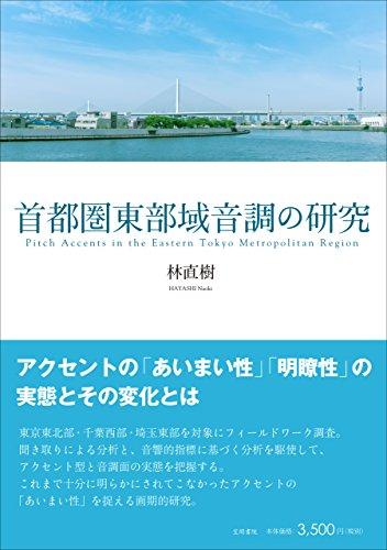 首都圏東部域音調の研究の詳細を見る