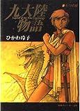九大陸物語〈1〉七つの杖 (角川スニーカー文庫)
