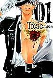 TOXIC 1 (コミックアヴァルス)