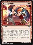 マジック:ザ・ギャザリング(MTG) チャンドラの革命(コモン) / 霊気紛争(日本語版)シングルカード AER-077-C