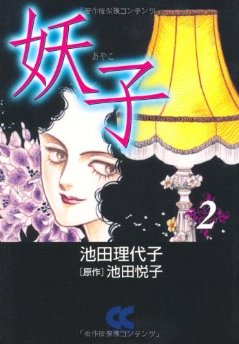 妖子 (2) (中公文庫―コミック版)の詳細を見る