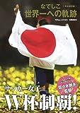なでしこ世界一への軌跡 2011年 09月号 [雑誌] [雑誌] / 共同通信社 (刊)