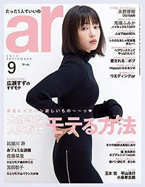 ar 2017年 09月号 [雑誌]