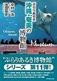 ぶらりあるき沖縄・奄美の博物館