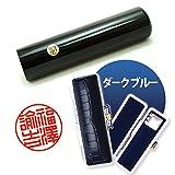 黒水牛印鑑/実印/銀行印 13.5mm カラーケース付き (ダークブルー)