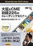DVD 大証&CME日経225のトレーディングセミナー 優位性のある成功パターン (<DVD>)