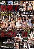 駄菓子屋おじさんとかくれんぼ [DVD]