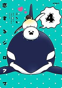 恋するシロクマ 4 (MFコミックス ジーンシリーズ)