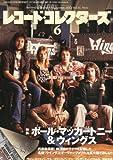 レコード・コレクターズ 2013年 06月号 [雑誌]