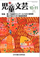 児童文芸2016年10・11月号