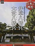 日本の神社 107号 (井草八幡宮・大宮八幡宮) [分冊百科]