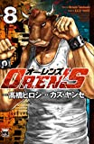 OREN'S(8) (ヤングチャンピオン・コミックス)
