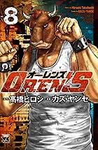 OREN'S 第08巻