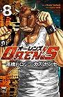 OREN'S 第8巻