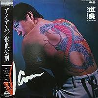 "I am アイアム [12"" Analog LP Record]"