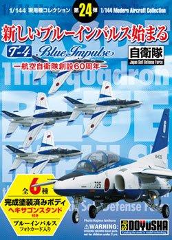 現用機コレクション第24弾T-4 ブルーインパルス12個入りBOX